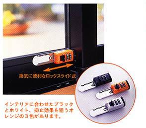 窓の補助錠